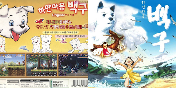 Jindo,Baekgu
